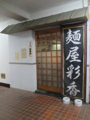 麺屋 彩香【四】-2