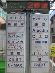 麺屋 彩香【四】-3