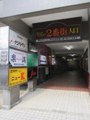麺屋 彩香【四】-4