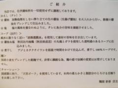 麺屋 彩香【四】-12