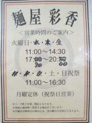 麺屋 彩香【四】-14