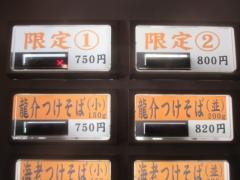 特級鶏蕎麦 龍介-18