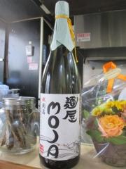 【新店】麺屋 MOJA-11