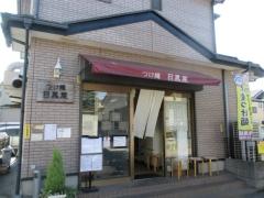 つけ麺 目黒屋【参八】-1