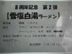 つけ麺 目黒屋【参八】-3