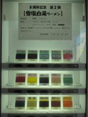 つけ麺 目黒屋【参八】-4