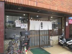 赤坂味一【六】-1