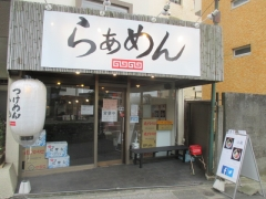 らぁめん 小池【参】-1