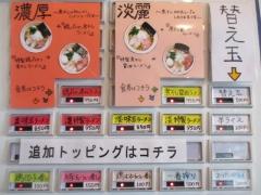 らぁめん 小池【参】-3