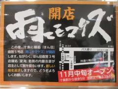 雨ニモマケズ ~西武池袋本店「お食事ちゅうぼう」 『麺処 ほん田』催事-2