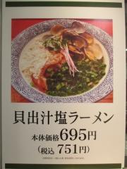 雨ニモマケズ ~西武池袋本店「お食事ちゅうぼう」 『麺処 ほん田』催事-3