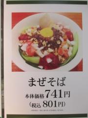 雨ニモマケズ ~西武池袋本店「お食事ちゅうぼう」 『麺処 ほん田』催事-4