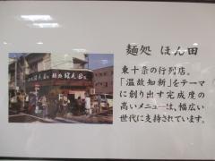 雨ニモマケズ ~西武池袋本店「お食事ちゅうぼう」 『麺処 ほん田』催事-11