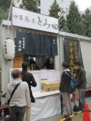 大つけ麺博2014 第一回みんなで選んだご当地つけ麺GP 第四陣 ~中華蕎麦 とみ田~-1