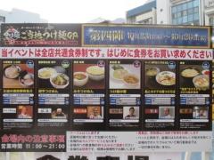 大つけ麺博2014 第一回みんなで選んだご当地つけ麺GP 第四陣 ~中華蕎麦 とみ田~-4