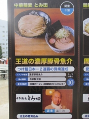 大つけ麺博2014 第一回みんなで選んだご当地つけ麺GP 第四陣 ~中華蕎麦 とみ田~-5
