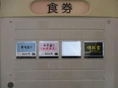 大つけ麺博2014 第一回みんなで選んだご当地つけ麺GP 第四陣 ~中華蕎麦 とみ田~-9