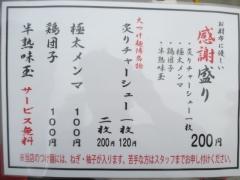 大つけ麺博2014 第一回みんなで選んだご当地つけ麺GP 第四陣 ~中華蕎麦 とみ田~-16