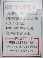 大つけ麺博2014 第一回みんなで選んだご当地つけ麺GP 第四陣 ~中華蕎麦 とみ田~-22