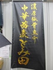大つけ麺博2014 第一回みんなで選んだご当地つけ麺GP 第四陣 ~中華蕎麦 とみ田~-24