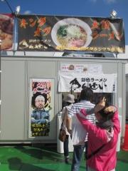 東京ラーメンショー2014 第1幕 ~彩色ラーメンきんせい「なにわの金の塩」~-1