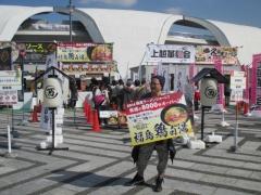 東京ラーメンショー2014 第1幕 ~彩色ラーメンきんせい「なにわの金の塩」~-10