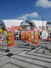 東京ラーメンショー2014 第1幕 ~彩色ラーメンきんせい「なにわの金の塩」~-11