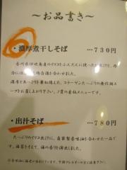 ノ貫【参】-2