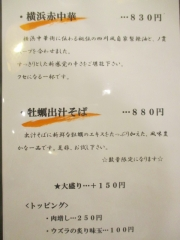 ノ貫【参】-3