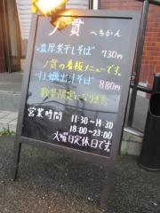 ノ貫【参】-8