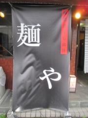 ノ貫【参】-9