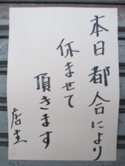 麺屋 はなぶさ【五】-00