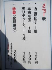 「東京ラーメンショー2014」第2幕 中華蕎麦 とみ田×麺屋 一燈「渡り蟹の白湯そば」-11