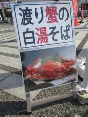 「東京ラーメンショー2014」第2幕 中華蕎麦 とみ田×麺屋 一燈「渡り蟹の白湯そば」-18