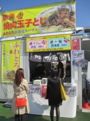 「東京ラーメンショー2014」第2幕 麺家 喜多楽×麺屋 白神×麺座 かたぶつ「東海炙焼肉玉子とじ」-1