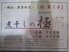 麺や 而今【四六】-2
