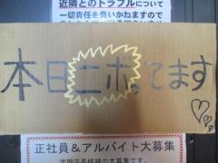 麺や 而今【四六】-3
