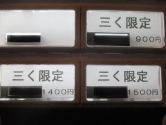 中華ソバ 伊吹×烈志笑魚油 麺香房 三く コラボ限定「麺 一期一会三」-15