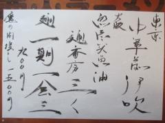 中華ソバ 伊吹×烈志笑魚油 麺香房 三く コラボ限定「麺 一期一会三」-14