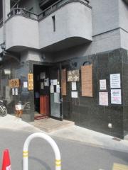 麺や 而今【四七】-1