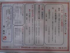 麺や 而今【四七】-5