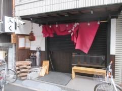 麺や 而今【四七】-11