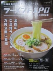 麺や 而今【四七】-12