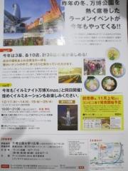 麺や 而今【四七】-13