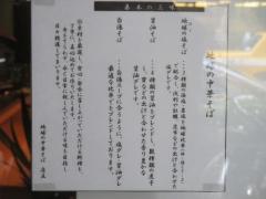 【新店】地球の中華そば-3