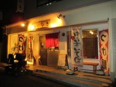 麺や しき【壱壱】-1