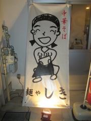 麺や しき【壱壱】-14