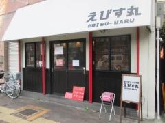 えびす丸【参】-2