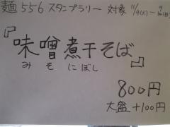 えびす丸【参】-3