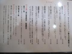 えびす丸【参】-9